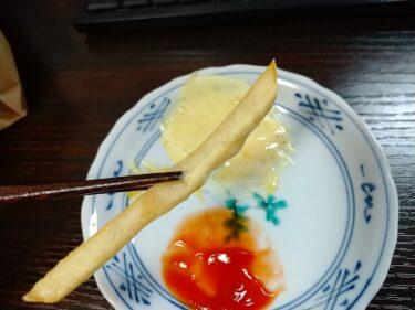 マックポテトが余ったらソースでアレンジ!簡単に味変リメイク!