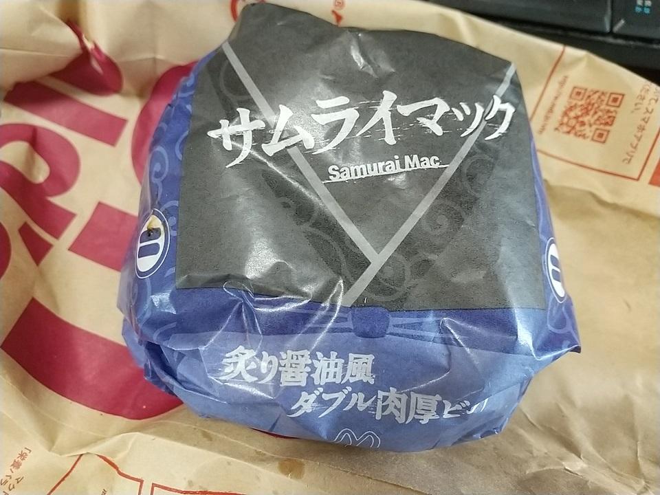 サムライマックのダブル肉厚ビーフ
