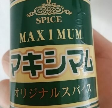 マキシマムはどこで売ってる?値段や魔法のスパイスといわれる調味料を紹介